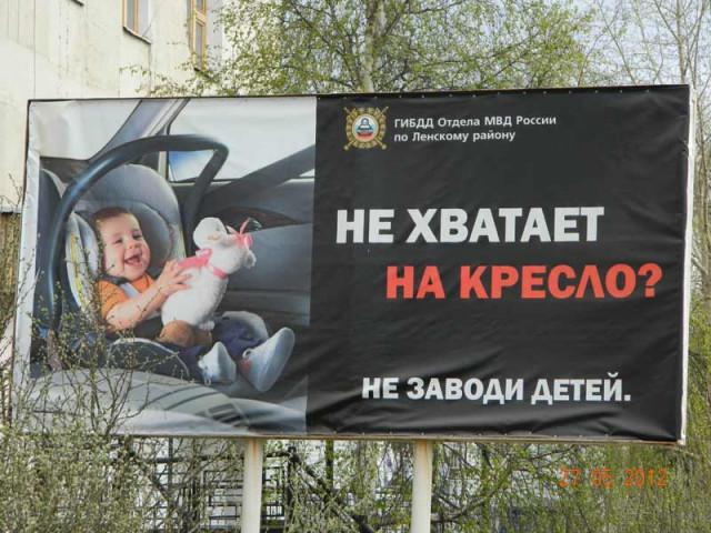 Не хватает на автомобиль, яхту, виллу, кресло, и детей - жесть, социальная реклама ГБДД