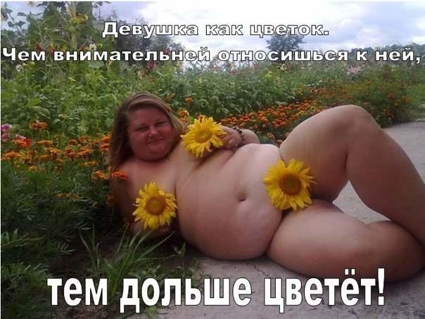 Девушка как цветок, чем внимательней к ней относишься, приколы, цветы, грубая эротика