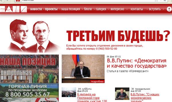 Путин и Медведев Третьим будешь