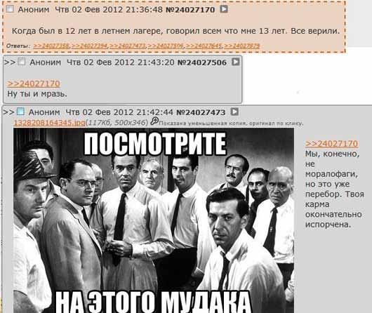 Очень подлый поступок - настоящий подонок Костя Федотов
