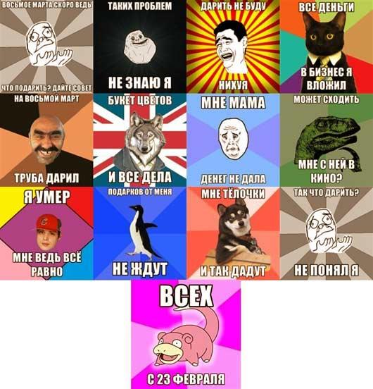 Праздничные мемы  8 марта труба шатал, прикольные картинки умный волк