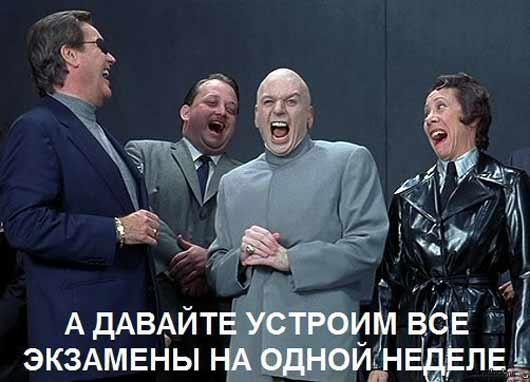 По моему они издеваются  школа приколы, экзамены шутки, злой юмор, жесть фото