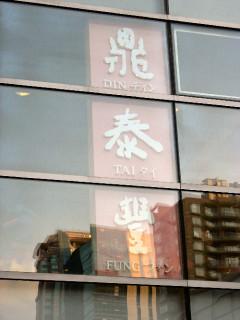 Din Tai Fung!