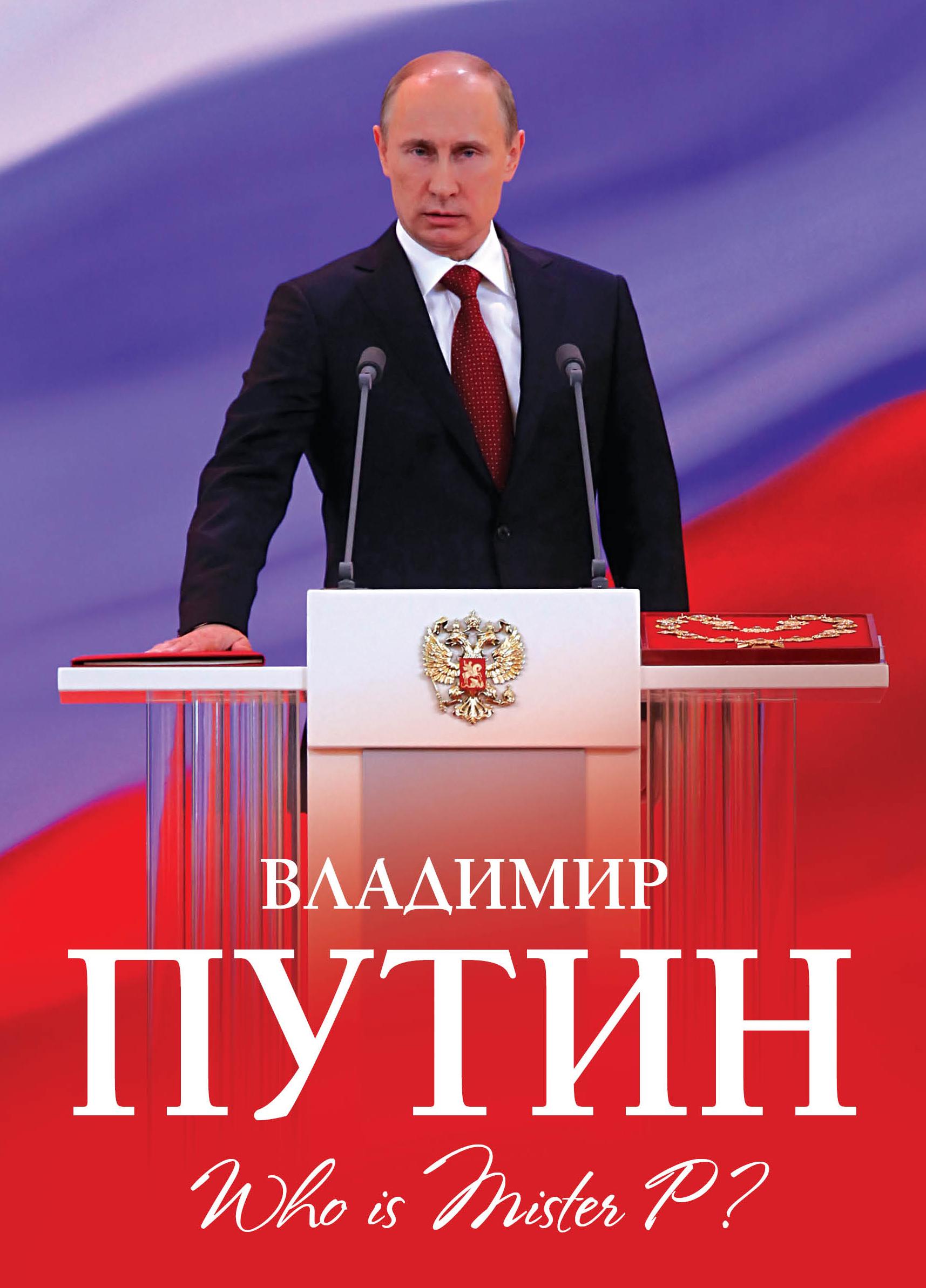 Книга как путин стал президентом скачать