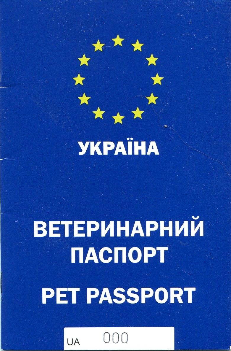pet_passport001