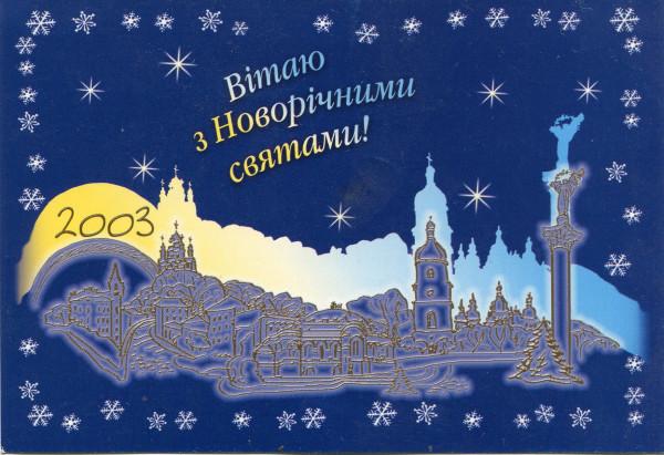 Поздравление Кучмы в 2003