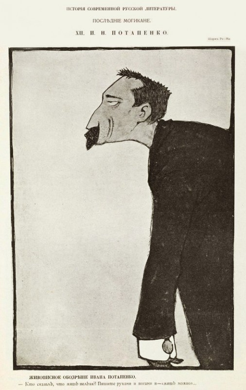 page5-759px-Сатирикон._1908._№13.pdf