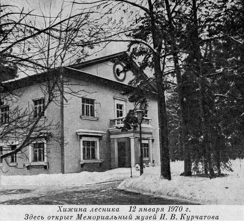 12. Музей Игоря Курчатова