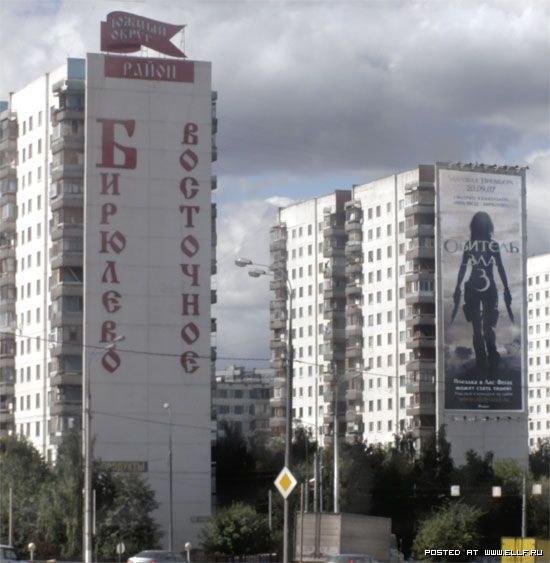 Бирюлево-3