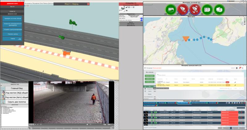 Скриншот системы «Интегра 4D-Планета Земля»