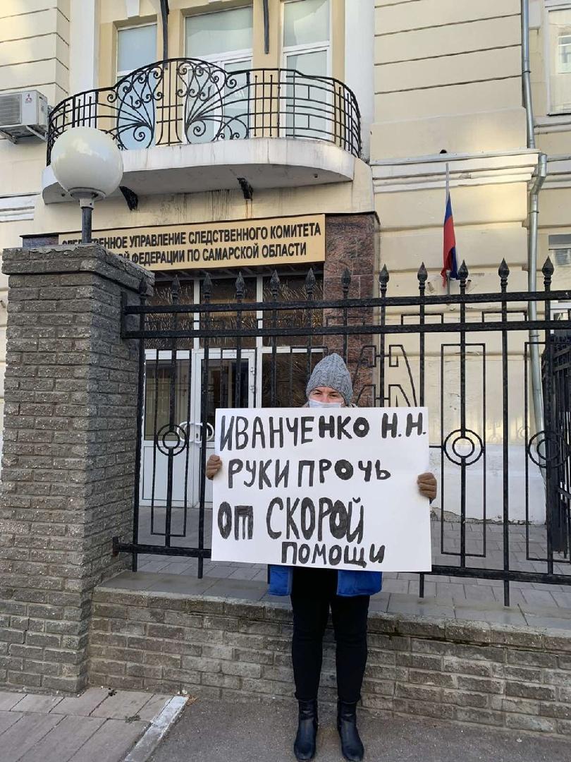 Пикет у здания СК РФ по Самарской обл. Фото: СО