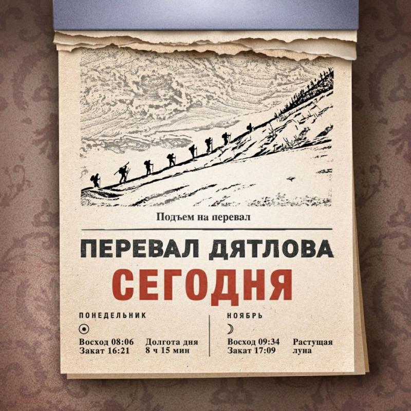 Перевал Дятлова, иллюстрация