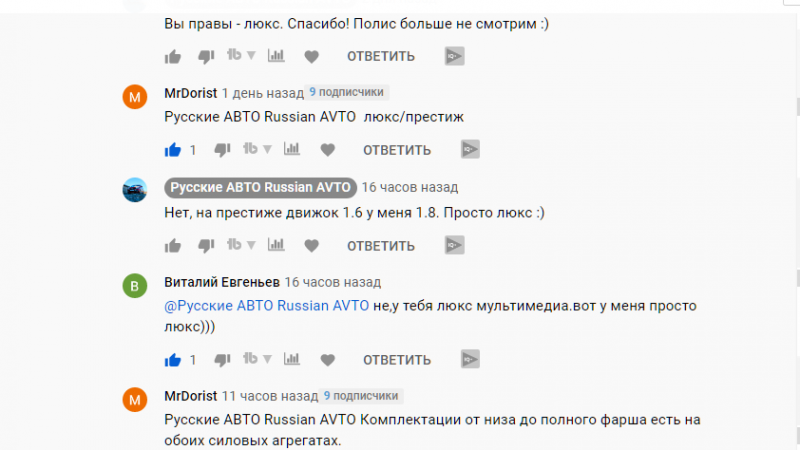 "Print Scrin канала ""Русские АВТО"""