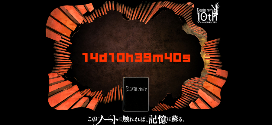 10th anniversary of  Death Note  Nativity   DEATH NOTE 10th