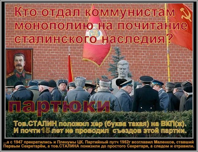 Stalin=monopoliya