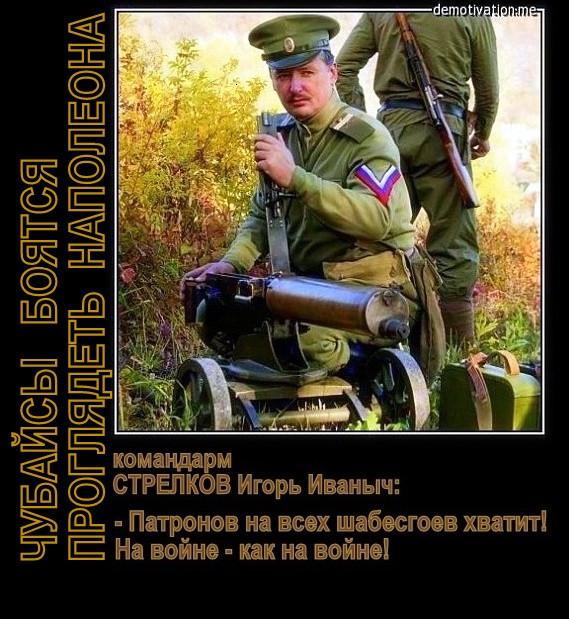 Strelkov-patronov-Napoleon