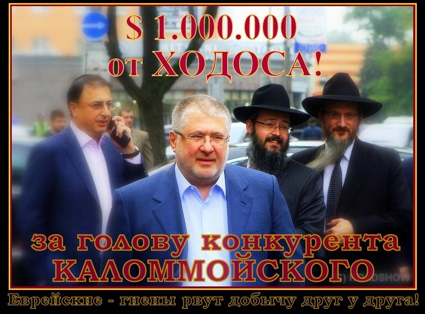 Kalomoiskiy-BumLazar.bmp