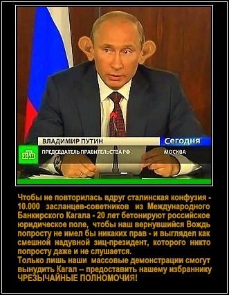 Putin-dvoinik4+