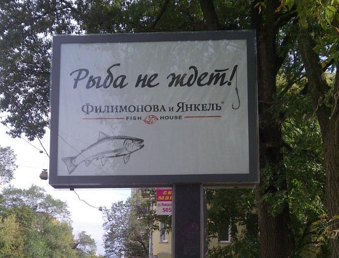 Рыба не ждет!