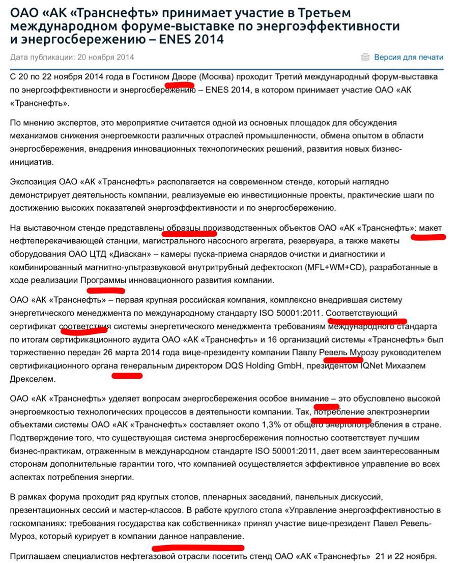 Департамент общего аудита по вопросу приема на работу гражданина Республики Узбекистан рекомендации