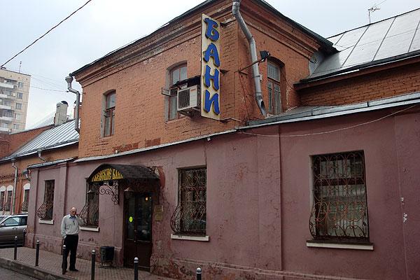 геи об общественных банях москвы