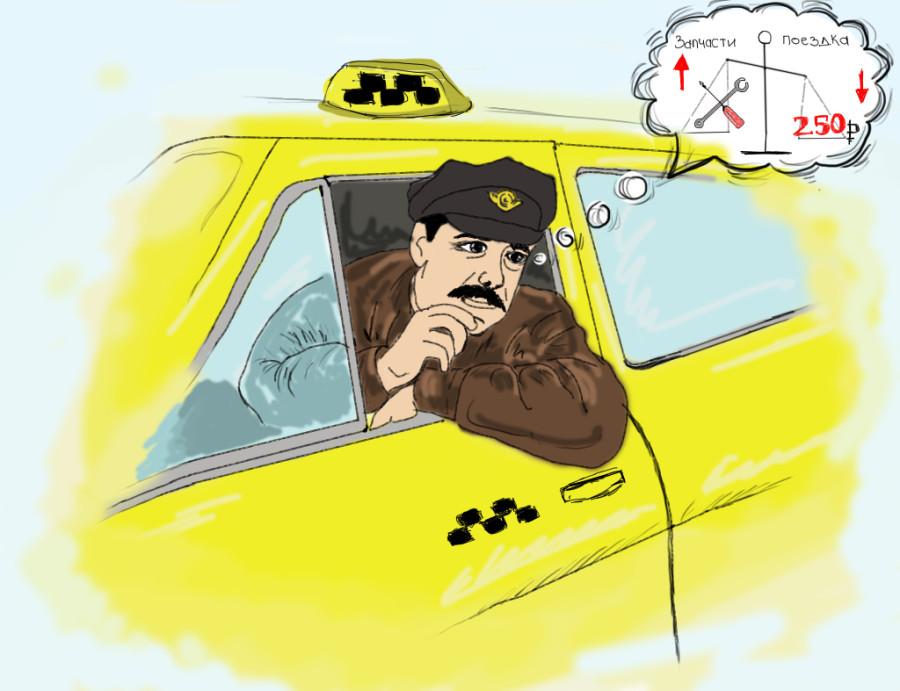 Таксист прикольная картинка