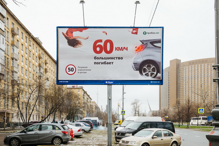 Порнография в рекламе на московских улицах