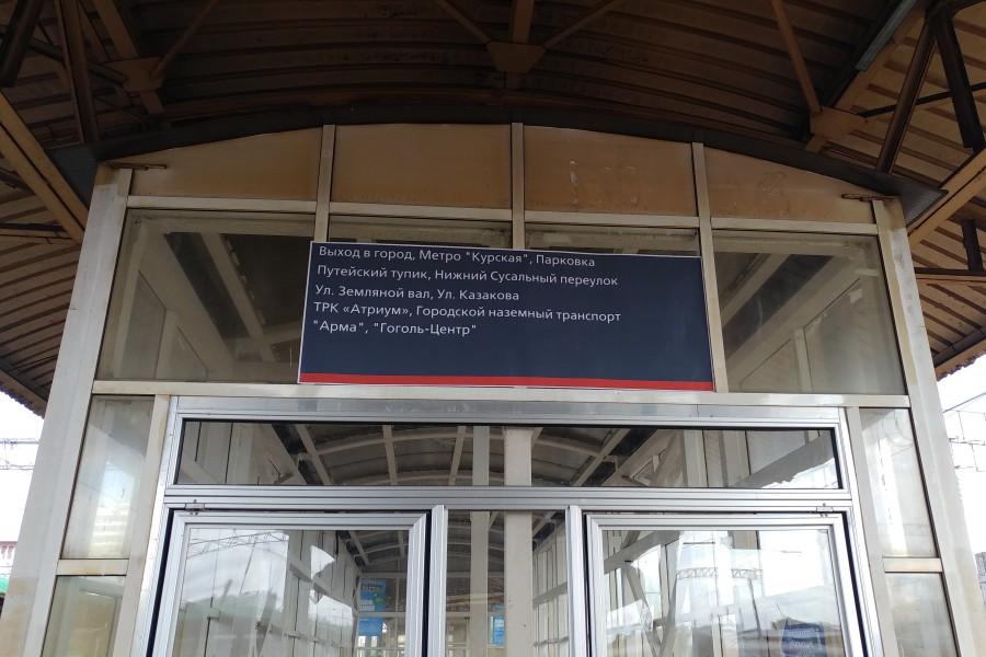 Новый виток в истории с блокадой московских вокзалов