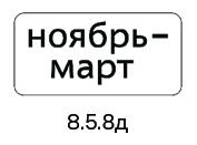 В России появились новые знаки
