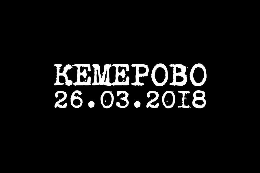 Какие выводы всем стоить сделать из кемеровской трагедии?