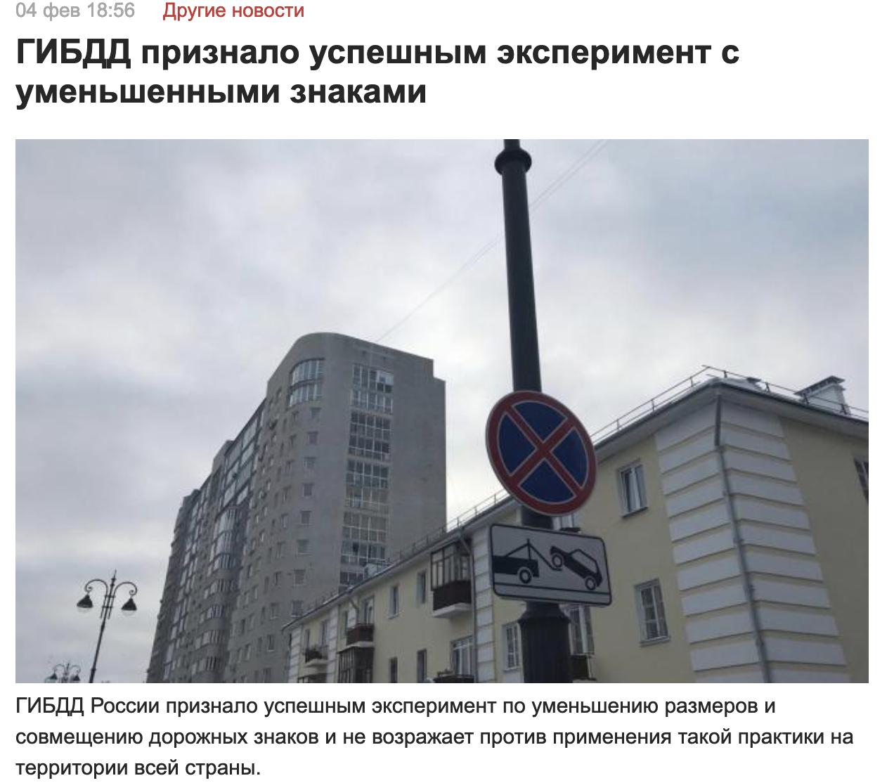 ГИБДД судится против новых дорожных знаков