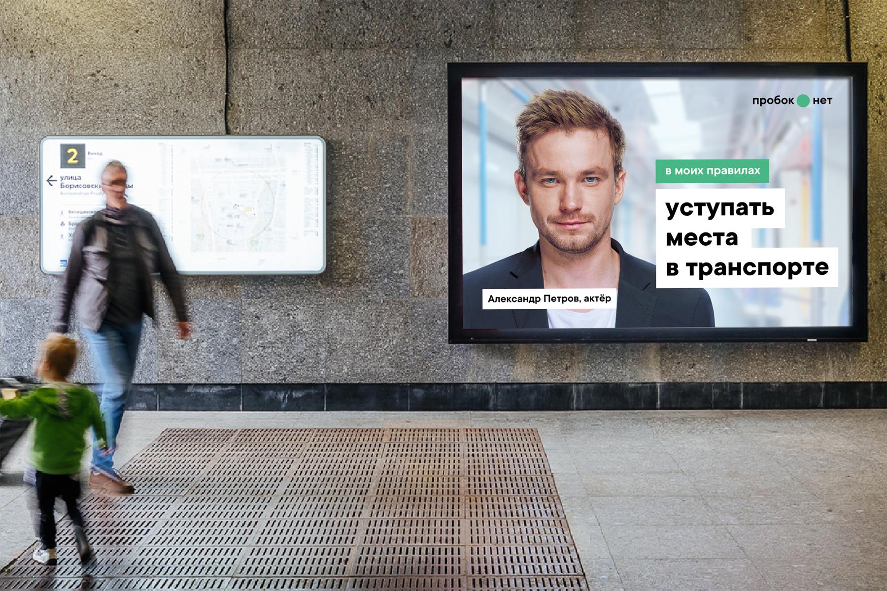 Мои правила в метро