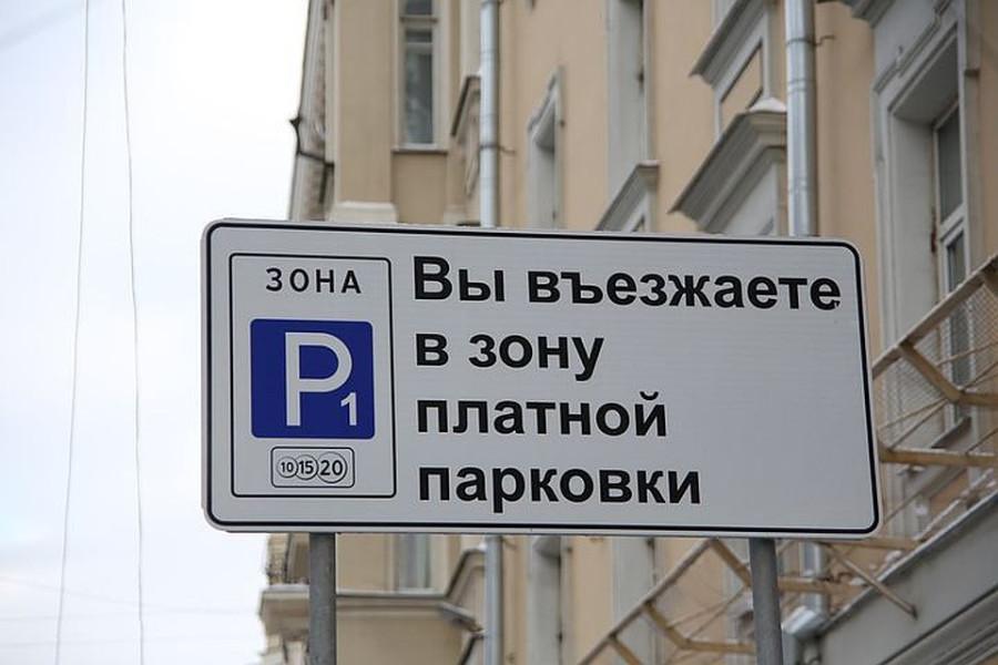 Платная парковка: повышать нельзя снижать