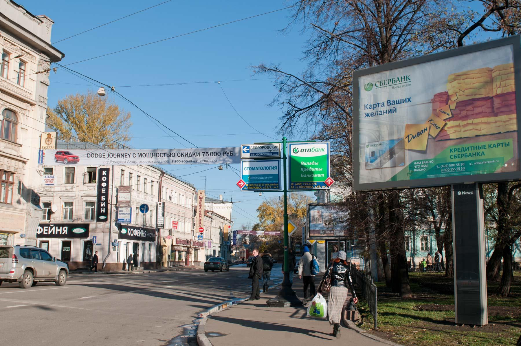 Москва, которую мы потеряли