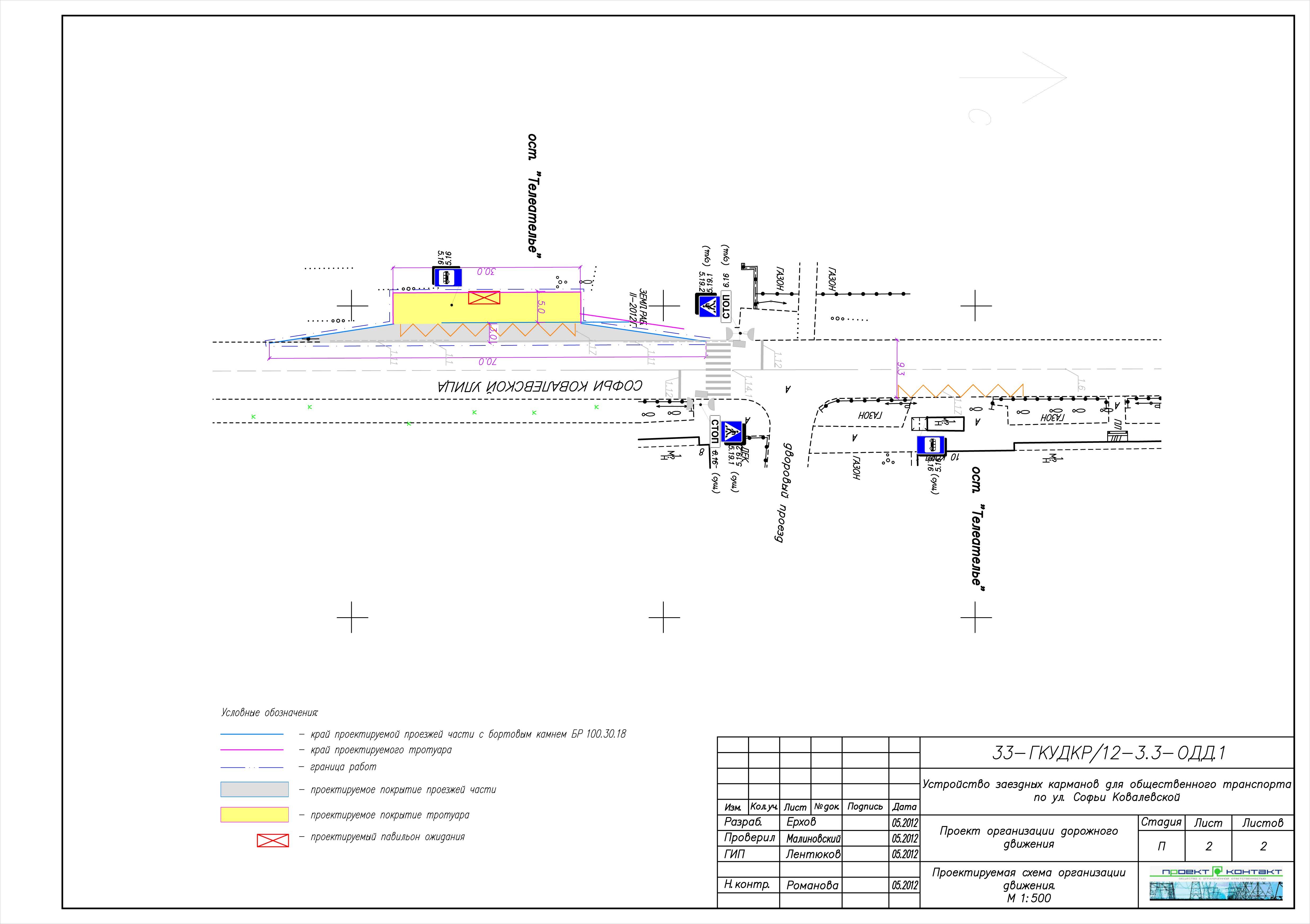 Проектирование схем организации дорожного движения