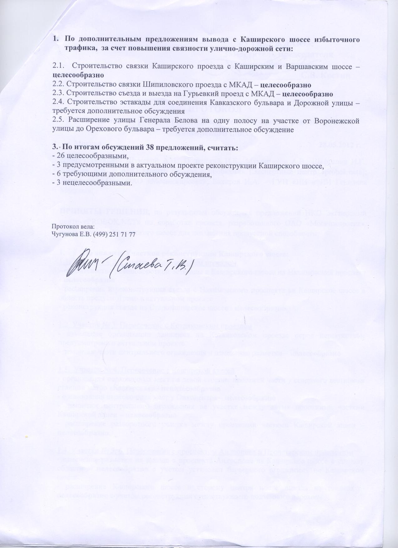 протокол 3