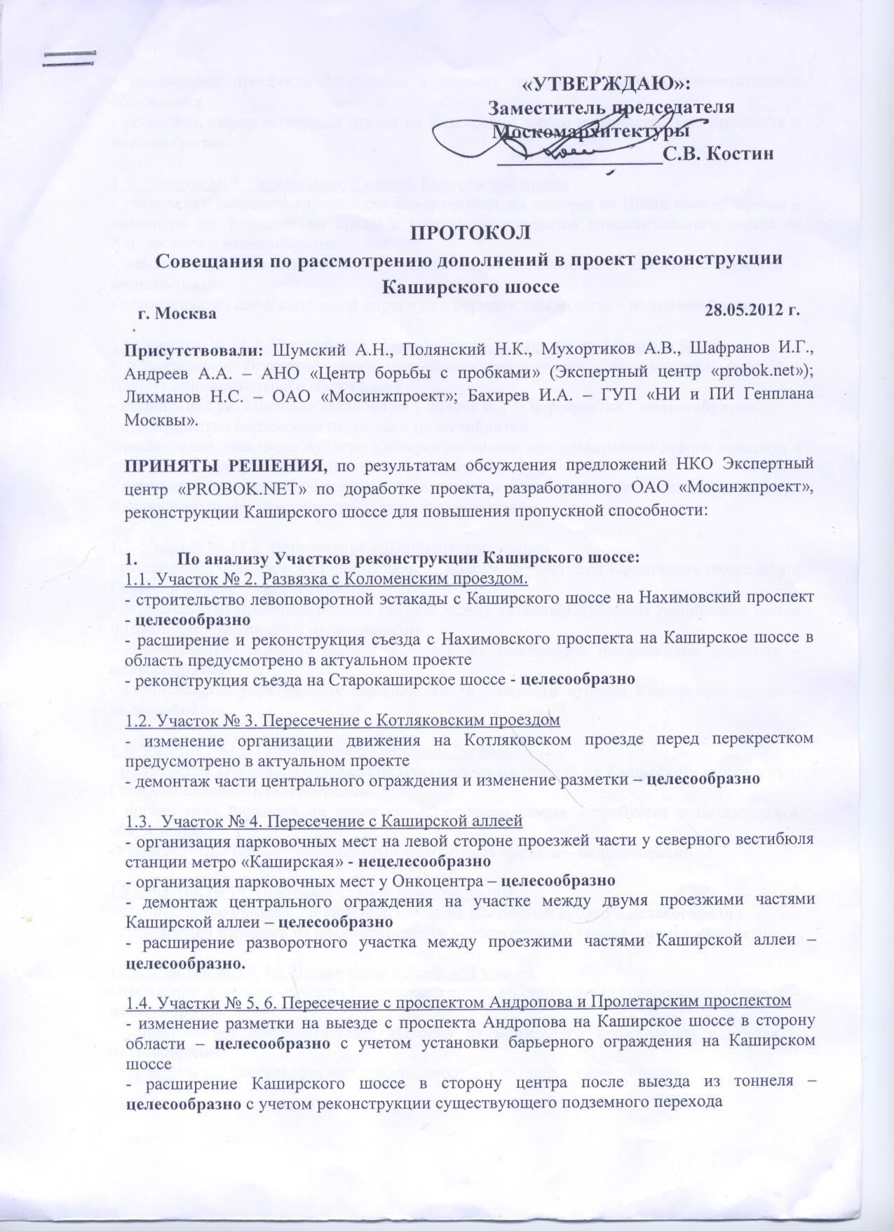 протокол 1