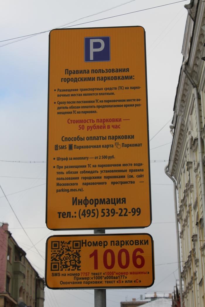 Халява кончилась: введены платные парковки _plakat