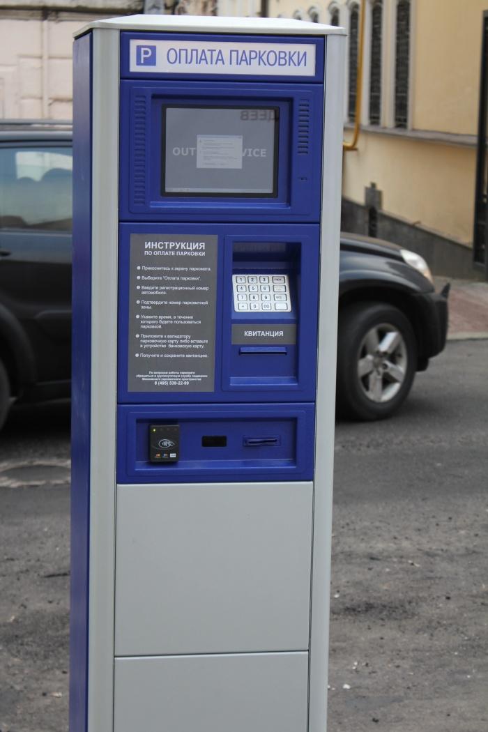 Халява кончилась: введены платные парковки _nerabot