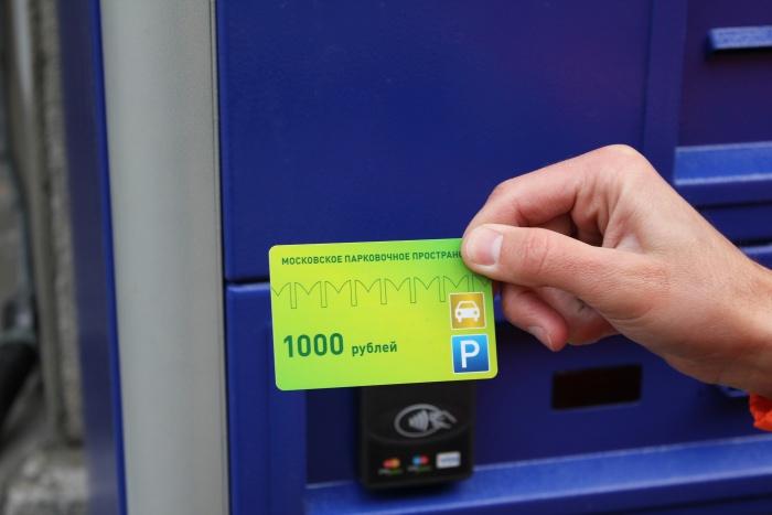 Халява кончилась: введены платные парковки _kart