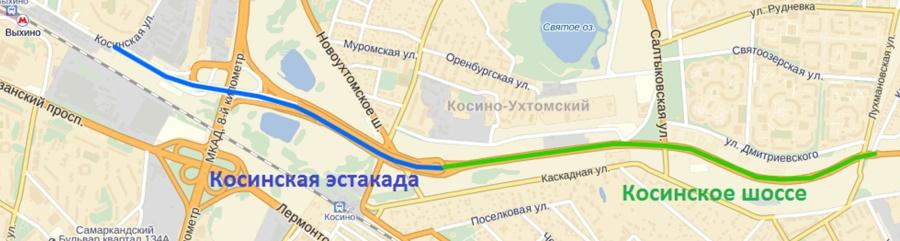 и Косинское шоссе.