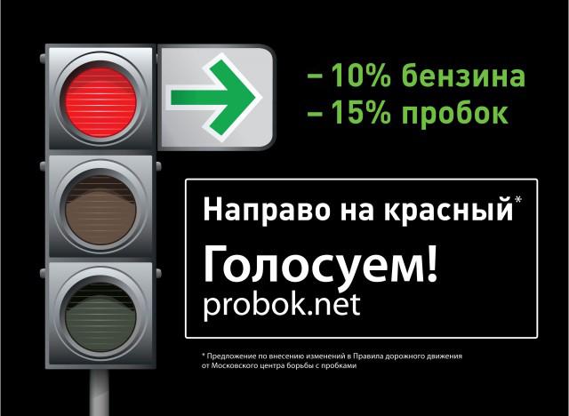 В порядке эксперимента москвичам разрешат поворачивать направо «на красный»