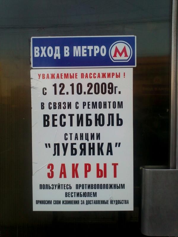 Ремонт Лубянка