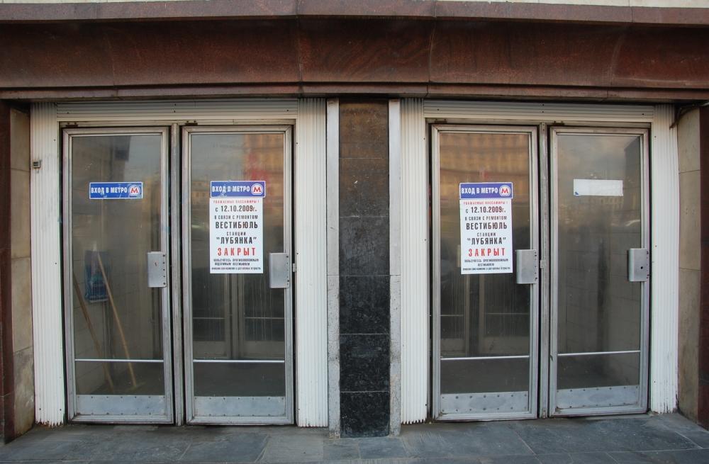 Закрытый вестибюль Лубянки