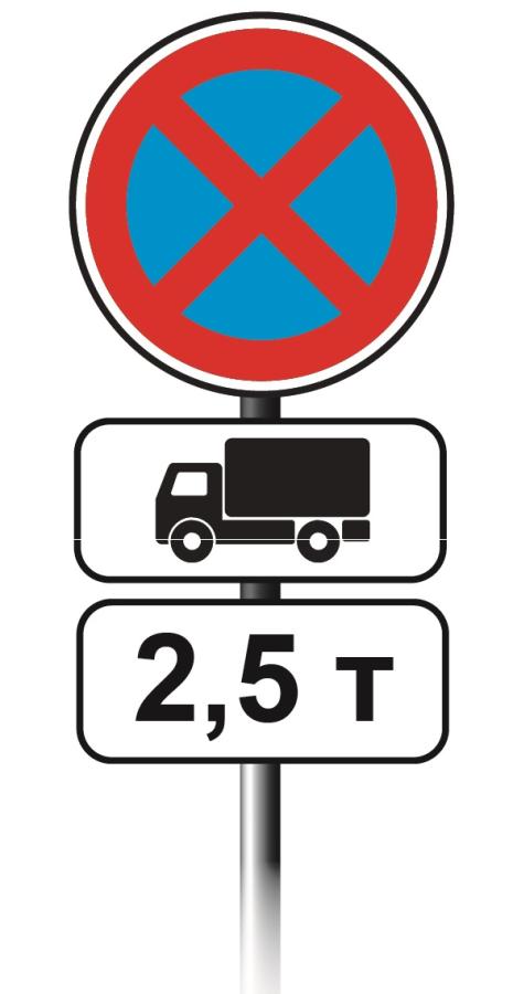 под знаком остановка запрещена табличка с временем