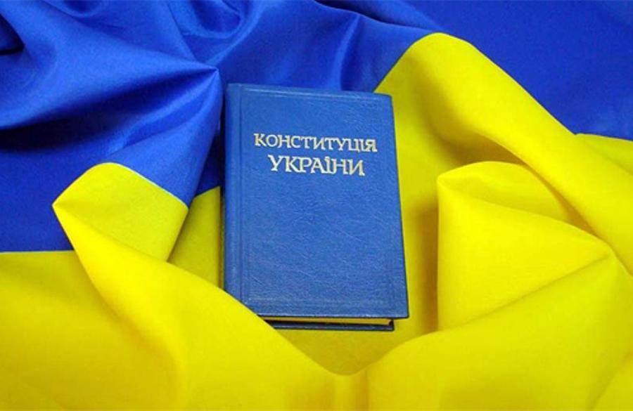 Конституція(1)