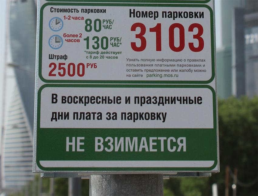 В платная стоимость парковка час москве час в катера аренда стоимость