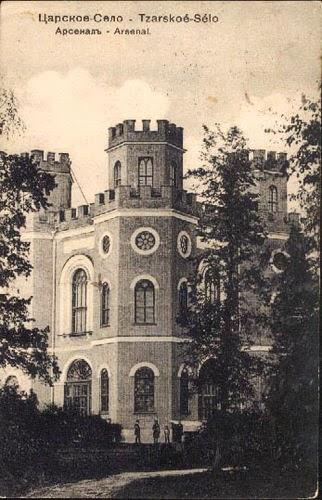 Arsenal v Aleksandrovskom parke. Snimok 1910 g.