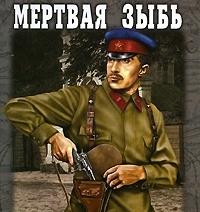 Nikulin_L.V._—_Mertvaya_zyb