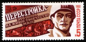 USSR_stamp_Perestroyka1_1988_5k